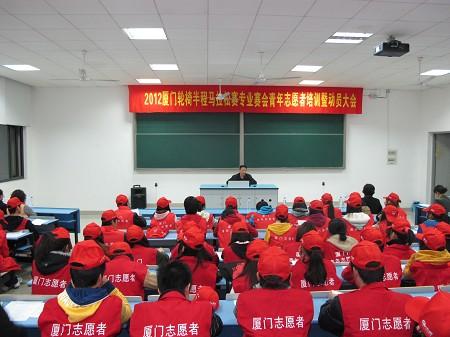 012厦门国际马拉松赛专业赛会青年志愿者动员培训大会在我校举行